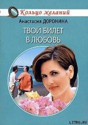 Твой билет в любовь - Доронина Анастасия
