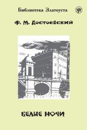 Белые ночи - Достоевский Федор Михайлович