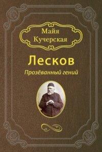 Лесков: Прозёванный гений - Кучерская Майя Александровна