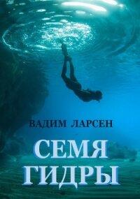 Семя Гидры (СИ) - Ларсен Вадим