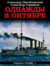 Однажды в октябре - Михайловский Александр