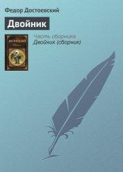 Двойник - Достоевский Федор Михайлович