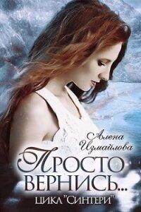 Просто вернись... Книга 2 (СИ) - Измайлова Алена