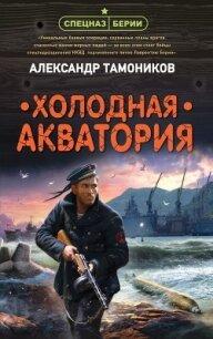 Холодная акватория - Тамоников Александр