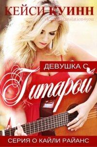 Девушка с гитарой (ЛП) - Куинн Кейси