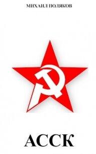 Альянс Советских Социалистических Кланов (СИ) - Поляков Михаил Петрович