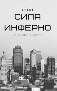 S-T-I-K-S. Сила инферно (СИ) - Федотов Александр
