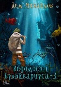 Ведомости Бульквариуса 3 - Михайлов Дем
