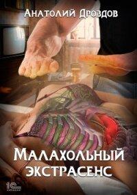 Малахольный экстрасенс - Дроздов Анатолий