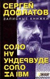 Соло на IВМ - Довлатов Сергей Донатович