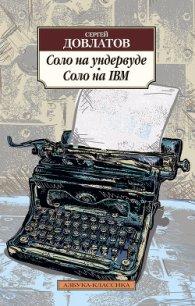 Соло на ундервуде - Довлатов Сергей Донатович