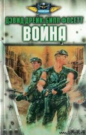 Война - Дрейк Дэвид Аллен