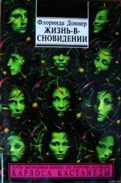 Книга Жизнь-в-сновидении - Автор Доннер Флоринда