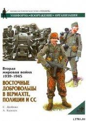Восточные добровольцы в вермахте, полиции и СС - Каращук Андрей