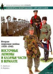 Восточные легионы и казачьи части в Вермахте - Дробязко Сергей Игоревич