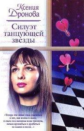 Силуэт танцующей звезды - Дронова Ксения