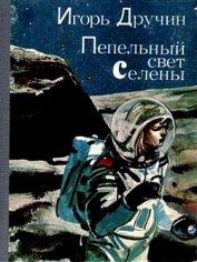 Шорохи пространства - Дручин Игорь Сергеевич