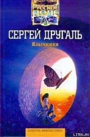 Язычники - Другаль Сергей Александрович