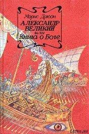 Александр Великий или Книга о Боге - Дрюон Морис
