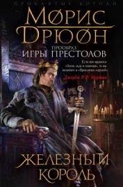 Железный король - Дрюон Морис