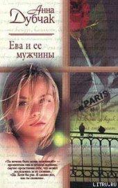 Ева и ее мужчины - Дубчак Анна Васильевна