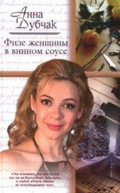 Филе женщины в винном соусе - Дубчак Анна Васильевна