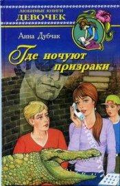 Где ночуют призраки - Дубчак Анна Васильевна