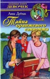 Тайна оранжевого саквояжа - Дубчак Анна Васильевна