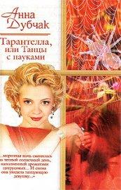 Тарантелла, или Танцы с пауками - Дубчак Анна Васильевна