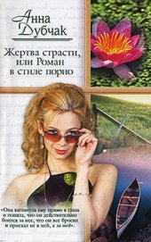 Жертва страсти, или Роман в стиле порно - Дубчак Анна Васильевна