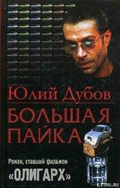 Большая пайка - Дубов Юлий Анатольевич