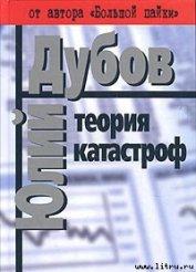 Теория катастроф - Дубов Юлий Анатольевич