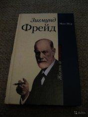 Книга Мы и смерть - Автор Фрейд Зигмунд
