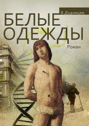 Белые одежды - Дудинцев Владимир Дмитриевич