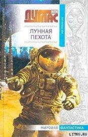 Лунная пехота - Дуглас Йен