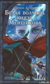 Белая волчица князя Меншикова - Духова Оксана