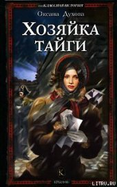 Хозяйка тайги - Духова Оксана