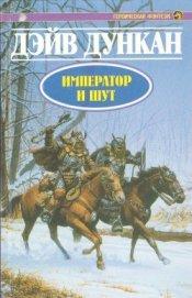 Император и шут - Дункан Дэйв