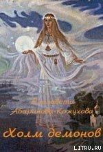 Холм демонов - Абаринова-Кожухова Елизавета