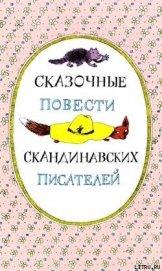 Волшебный мелок - Хопп Синкен