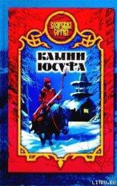 Камни Юсуфа - Дьякова Виктория Борисовна