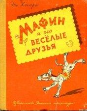 Книга Мафин и его веселые друзья - Автор Хогарт Энн