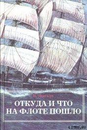Книга Откуда и что на флоте пошло - Автор Дыгало Виктор Ананьевич