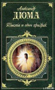 Черный тюльпан - Дюма Александр