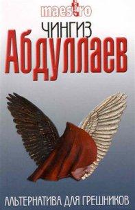 Альтернатива для грешников - Абдуллаев Чингиз Акифович