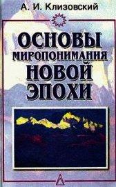 Основы миропонимания Новой Эпохи - Клизовский Александр Иванович