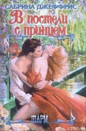 В постели с принцем - Джеффрис Сабрина