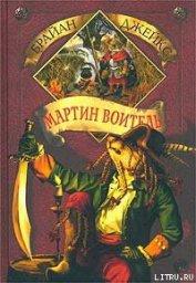 Книга Мартин Воитель - Автор Джейкс Брайан