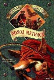 Книга Поход Матиаса - Автор Джейкс Брайан