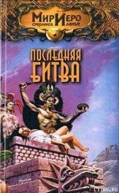 Последняя битва - Ахманов Михаил Сергеевич